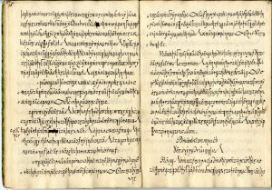 A section of the Copiale cipher.